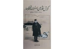 بررسی نسخههای خطی و سفرنامههای دوره قاجار در کاخ گلستان