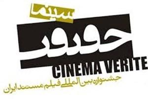 از جشنواره سینما حقیقت چه خبر؟