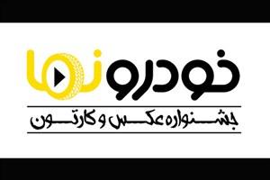 معرفی داوران جشنواره عکس و کارتون «خودرو نما»
