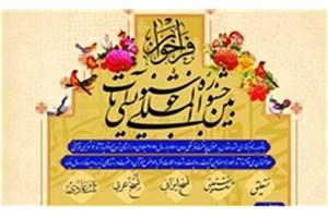 فراخوان جشنواره بینالمللی آیات در رشته «خوشنویسی» اعلام شد