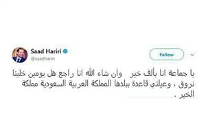 توییت حریری: احتمالا 2 روز آینده به بیروت باز می گردم