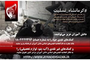 همدردری اتحادیه انجمن های اسلامی دانش آموزان با زلزلهزدگان غرب کشور