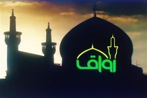 سفر به آستان مقدس امام رضا(ع) با برنامه «رواق»
