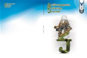 نشریه«آلودگی های  محیط زیست انسانی» منتشر شد
