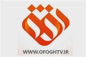پخش زنده  سوگواره «چهل و هشتم» از شبکه افق