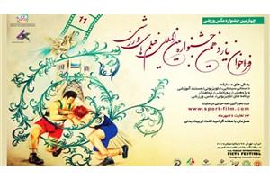 مهلت ارسال آثار به جشنواره فیلمهای ورزشی تمدید شد