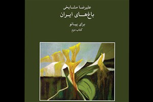 «باغهای ایران» علیرضا مشایخی منتشر شد