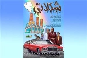 تعویق اکران یک فیلم در کرمانشاه تا اطلاع ثانوی