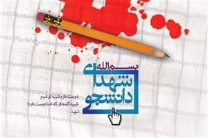 برگزاری یادواره شهدای دانشجو در دانشگاه پیام نور سپیدان