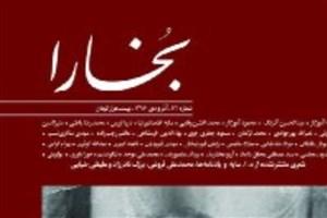 بخارای آذرماه  منتشر می شود