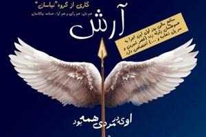 «آرش» برای زلزله زدگان خوانده می شود