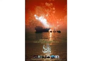 فیلم سینمایی «پری دریایی» کاندید دریافت دو جایزه شد