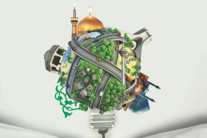 شهر ایده آل
