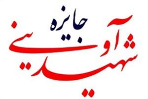 اسامی فیلمهای «جایزه شهید آوینی» جشنواره سینماحقیقت اعلام شد