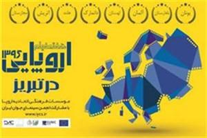 آغاز هفته فیلم اروپا در تبریز
