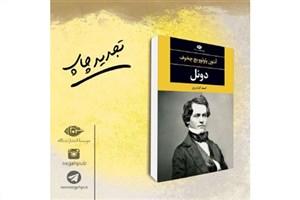 استقبال از رمان چخوف در ایران