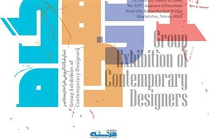 نمایشگاه گروهی «طراحان معاصر» برپا می شود