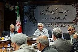 جلسه هیات ممیزه مرکزی دانشگاه آزاد اسلامی