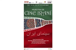 هفته فیلم سینمای ایران در ونزوئلا برگزار می شود