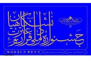 جدول زمان بندی اجرای مسابقات بخش آوایی برادران در رشته حفظ قرآن کریم مشخص شد
