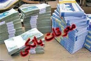 بررسی معوقات بانکی کلان در کمیسیون اصل 90