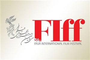 آغاز ثبت نام فیلمسازان ایرانی در جشنواره جهانی فجر از 4 آذر