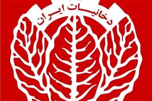 شرکت دخانیات ایران زیر ذره بین نمایندگان مجلس