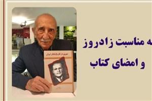 داریوش اسدزاده به کمپین کتابگردی پیوست