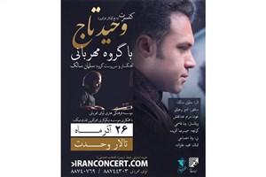 کنسرت وحید تاج به نفع کودکان زلزلهزده کرمانشاه