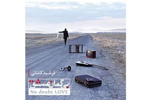 «بی گمان عشق»  برای  کمک به آسایشگاه معلولین ذهنی منتشر شد