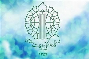 شورای هماهنگی قزوین مردم را به شرکت در راهپیمایی روز قدس فراخواند