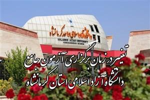 تغییر زمان آزمون جامع دانشگاه آزاد اسلامی استان کرمانشاه