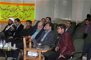همایش دانشجویان شاهد و ایثارگر در واحد آباده برگزار شد