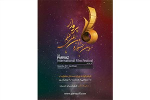 اعلام اسامی آثار بخش ملی جشنواره فیلم پرواز