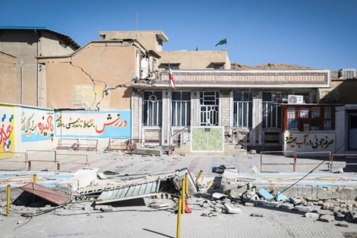مدارس مناطق زلزله زده