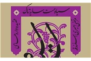 «سیاه مست سایه تاک»  اثر مرتضی امیری اسفندقه منتشر شد