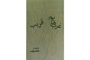 «غربهایم قریب» درباره کرمانشاه منتشر شد