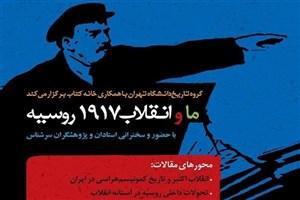 سمینار «ما و انقلاب ۱۹۱۷ روسیه» برگزار می شود