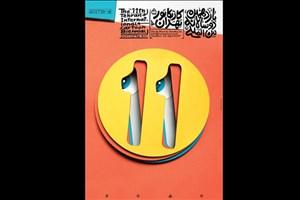 زمان افتتاح یازدهمین دوسالانه کاریکاتور تهران اعلام شد