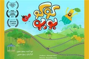 انیمیشن «کوکو بوبو» به ۲ جشنواره در آسیا و کاراییب میرود