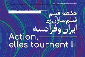 هفته فیلم «فیلمسازان زن ایران و فرانسه» در خانه هنرمندان ایران