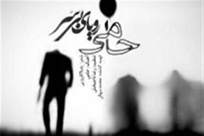 «رویای بی سر» اثر حامی روانه بازار شد+ متن آهنگ