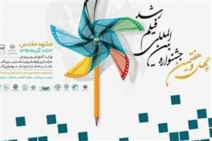 آغاز چهل و هفتمین جشنواره بین المللی فیلم رشد در مشهد