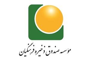 تماس متهم 500 میلیاردی  صندوق ذخیره فرهنگیان با نماینده مجلس+جزئیات