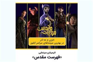 اکران انیمیشن «فهرست مقدس» از نیمه آذر