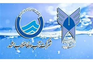 بحران آب یکصدمین ایستگاه قراردادهای برون دانشگاهی دانشگاه آزاد اسلامی شاهرود