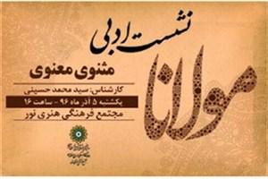 """بازخوانی """"مثنوی مولانا"""" در مجتمع فرهنگی هنری نور"""