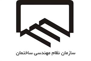 تایید حکم تعلیق رییس سابق نظام مهندسی تهران + سند