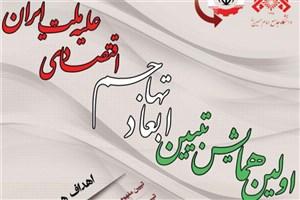 همایش سراسری تبیین ابعاد تهاجم اقتصادی علیه ملت ایران، برگزار می شود