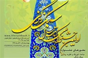 انتشار فراخوان جشنواره کتاب سال سبک زندگی